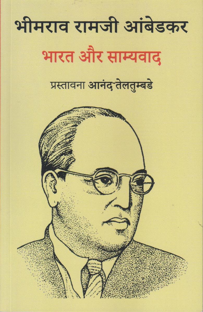 भारत और साम्यवाद