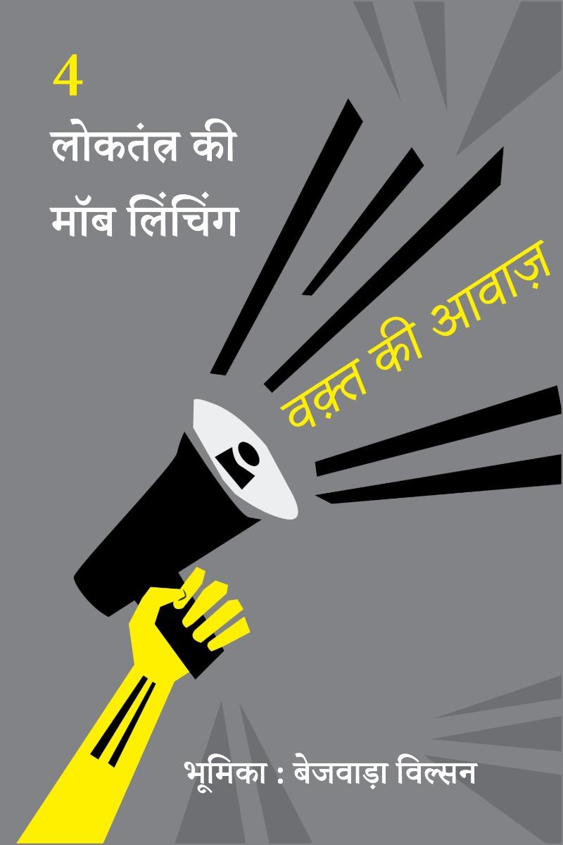 लोकतंत्र की मॉब लिंचिंग