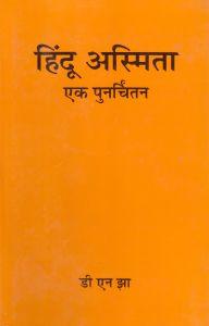 Hindu Asmita