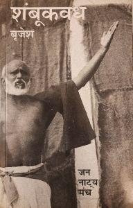 Shambukavadh