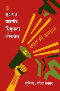सुलगता कश्मीर, सिकुड़ता लोकतंत्र