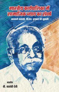 Bharatiya Karyapalika Mein Samajik Nyay ka Sangharsh