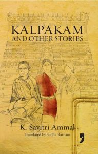 Kalpakam and Other Stories
