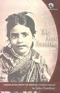 The First Promise