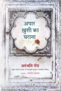 Apaar Khusi Ka Gharana