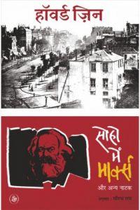 Soho Mein Marx Aur Anya Natak