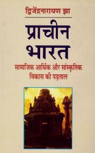 Prachin Bharat
