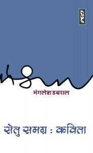 Setu Samagra Kavita - Manglesh Dabral