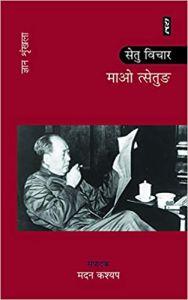 Setu Vichar - Mao Zedong