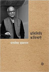 Pratinidhi Kavitayen: Mangalesh Dabral