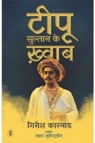 Tipu Sultan Ke Khwaab