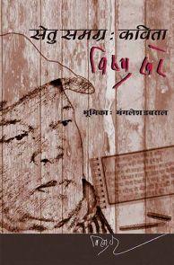 Setu Samagra: Kavita - Vishnu Khare