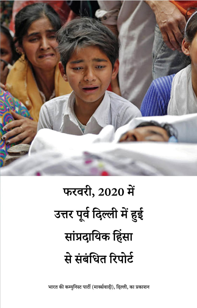 फरवर, 2020 मेंउत्तर पूर्व दिल्ली मेंहुई सांप्रदायिक हिंसा सेसंबंधितरिपोर्ट