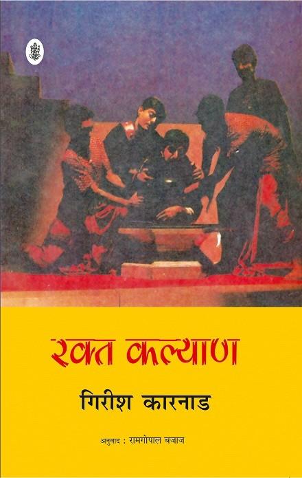 Rakta Kalyan