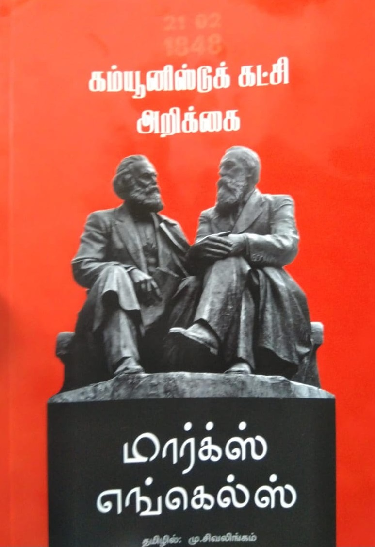 communist manifesto cover tamil edition